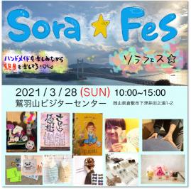 3月28日(日)に開催されるソラフェス